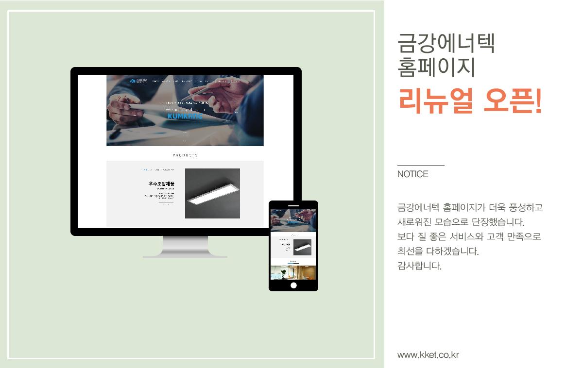 200107-홈페이지 리뉴얼 오픈-01.jpg