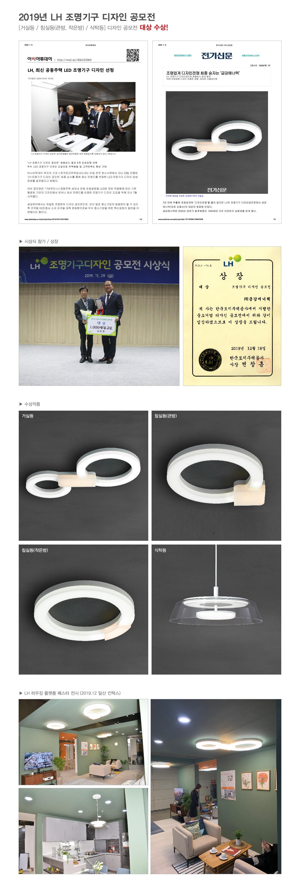 200107-2019년 LH 조명기구 디자인 공모전 대상 수상-01.jpg